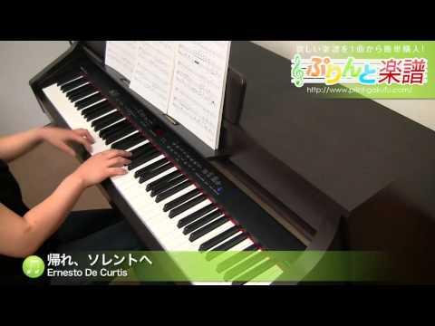 帰れ、ソレントへ / Ernesto De Curtis : ピアノ(ソロ) / 上級