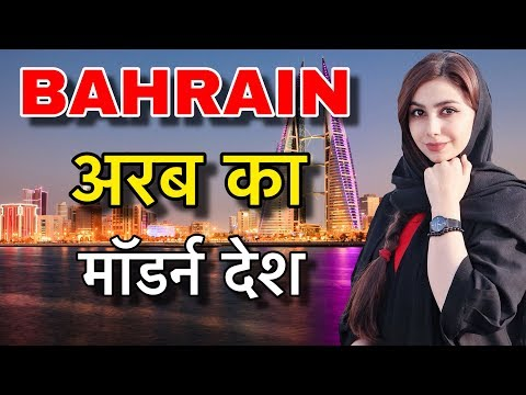BAHRAIN FACTS IN HINDI || अरब का सबसे मॉडर्न देश  ||  BAHRAIN FACTS || BAHRAIN NIGHT LIFE || BAHRAIN