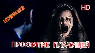 #ужасы #онлайн #новыефильмы =ПРОКЛЯТИЕ ПЛАЧУЩЕЙ= #триллеры #кинопоиск