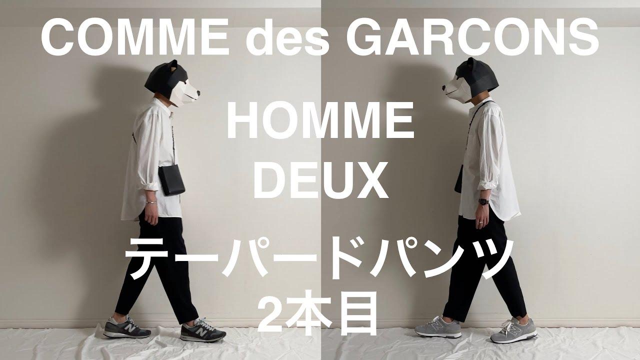 【COMME des GARCONS HOMME DEUX(コムデギャルソン オムドゥ)】テーパードパンツ、2本目を購入。あるミニマリストの「定番パンツ」2本ローテーション計画。