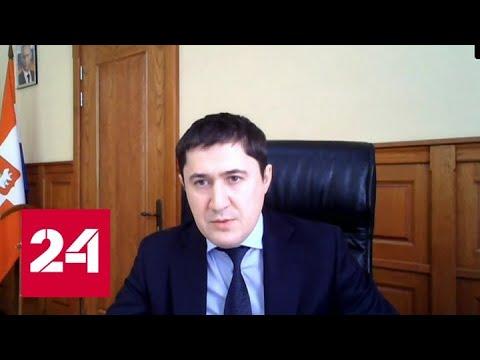 Дмитрий Махонин: в Пермском крае выявлено 9 новых заболевших коронавирусом - Россия 24