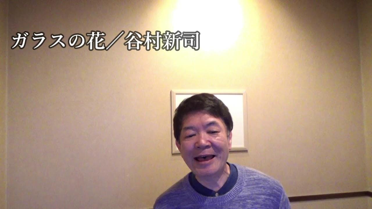 ガラスの花/谷村新司 cover.タキム - YouTube