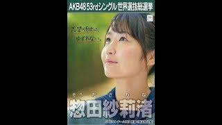 第10回選抜総選挙 惣田紗莉渚さんの応援動画を作ってみました。 この手...
