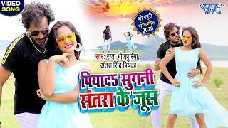#VIDEO - पिया दs सुगनी संतरा के जूस I #Raja Bhojpuria , Antra Singh Priyanka I 2020 Bhojpuri Song