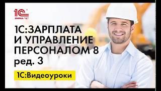 Регистрация справок 2-НДФЛ от предыдущих работодателей в 1С:ЗУП ред.3
