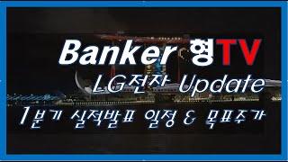 LG전자 Update: 1분기 실적 발표 일정과 증권사…