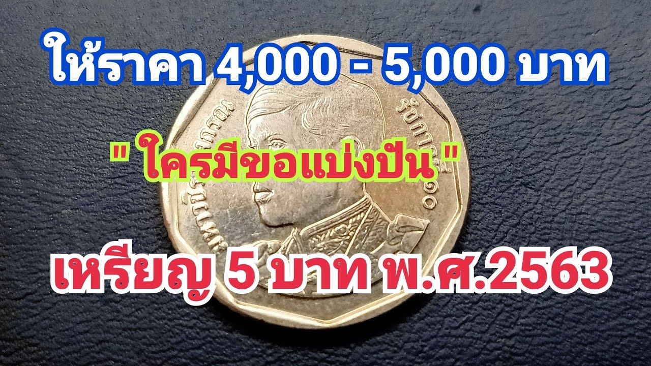 """#ครูโด่งพารวย ให้ราคา 4000 - 6,000 บาท """" ใครมีขอแบ่งปัน """" เหรียญ 5 บาท พ.ศ.2563 แบบนี้!!"""
