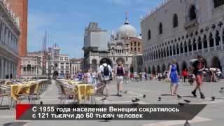 24 факта истории Венеции(, 2014-08-19T09:50:10.000Z)