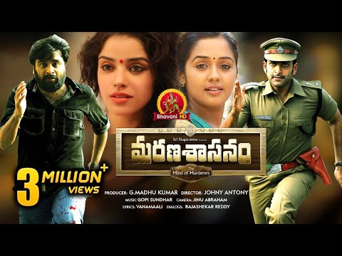 Marana Sasanam Full Movie - 2018 Telugu...