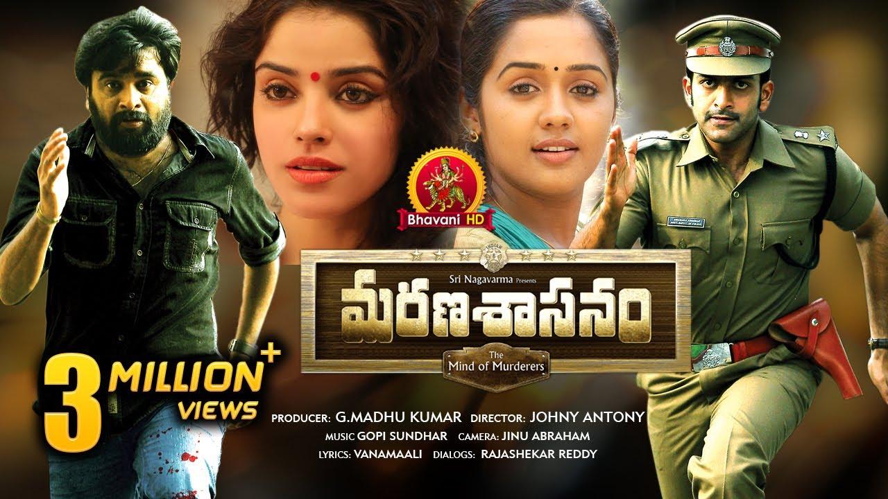Download Marana Sasanam Full Movie | 2018 Telugu Full Movies |- Prithviraj, Sasi Kumar, Pia Bajpai