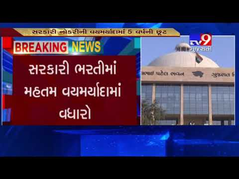 Gujarat : Age limit for govt job exams increased to 5 years for economically backward sections