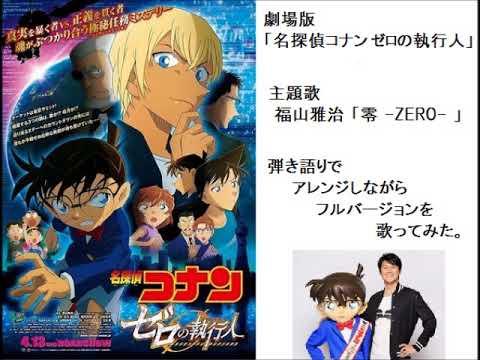 福山雅治さんの新曲「零- ZERO-」をアレンジしながら弾き語りしました。(フルバージョン)
