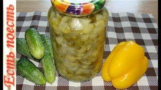 Хрустящий салат из огурцов на зиму. На все случаи жизни.