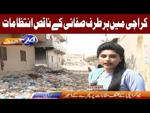 24 Ghantay | Garbage Everywhere in Karachi | 10 September 2018 | Express News