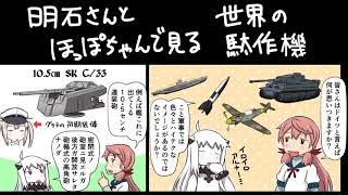 【マンガ動画】 艦これ漫画: 明石さんとほっぽちゃんで見る 世界の駄作機 【Part 1】