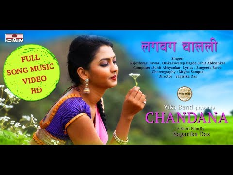 Lagbag Chalali (FULL SONG - HD) /Film : Chandana