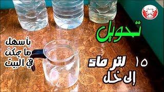ازاي تحول  15 لتر ماء الي خل في ثواني