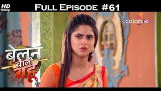 Belanwali Bahu - 10th April 2018 - बेलन वाली बहू - Full Episode