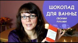 видео Шоколад на Новый год