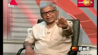 Pathikada  Sirasa TV 16th October 2019 Thumbnail