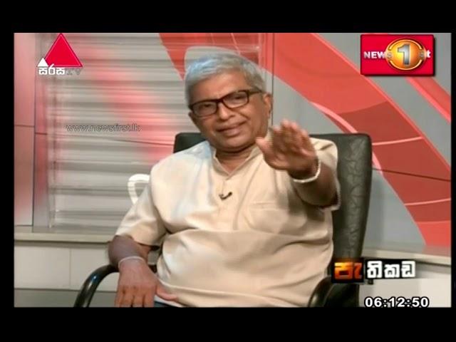 Pathikada  Sirasa TV 16th October 2019