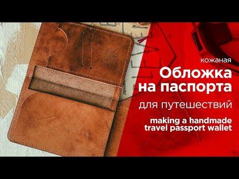 Обложка для паспорта своими руками. Мастер класс. Как сделать