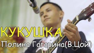 Полина Гагарина(В.Цой) - Кукушка/Выступление на выпускном