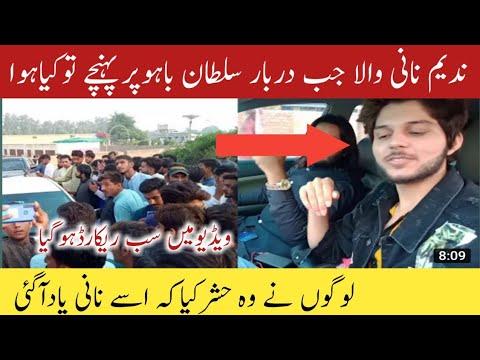 Download Nadeem Nani wala Fans talking about Nadeem nani wala    famous tik toker