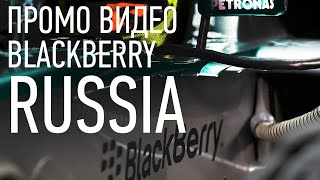 BLACKBERRY RUSSIA