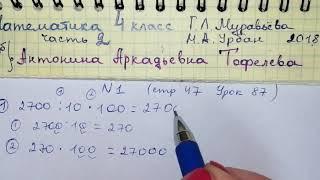 стр 47 №1 Урок 87 Математика гдз 4 класс 2 часть Муравьева Урбан 2018 примеры