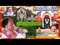 Therigogona Banniro Yeddu Baaro Bhiravane Sri Adhichunchanagiri Bhairaveshwara Devotional Songs