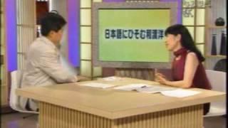 日本語なるほど塾-佐々木瑞枝  Mizue Sasaki -1-3