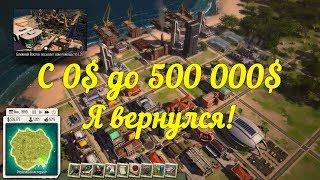Tropico 5 учимся зарабатывать ???