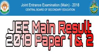 How to check JEE Main exam result 2018 paper 1 & paper 2 30 April and 31 May