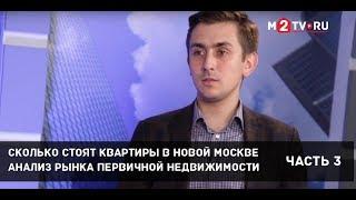 Сколько стоят квартиры в Новой Москве. Анализ рынка первичной недвижимости, часть 3