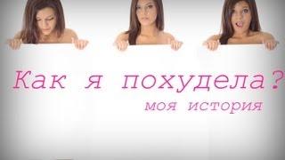 Он-лайп программа похудения Bikini Girl Project(ПРОЧИТАЙ МЕНЯ *********************** ПРИСОЕДИНЯЙСЯ К НАМ: www.vk.com/sweetfit http://instagram.com/bikinigirlproject ..., 2013-06-15T14:18:18.000Z)