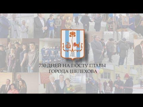730 дней на посту Главы города Шелехова