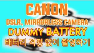 캐논 디지털 카메라(DSLR, 미러리스) 배터리 방전 …