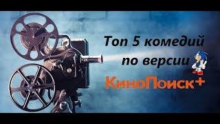Топ 5 КОМЕДИЙ по версии КИНОПОИСК.