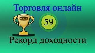 Форекс торговля онлайн 59 - Рекорд доходности