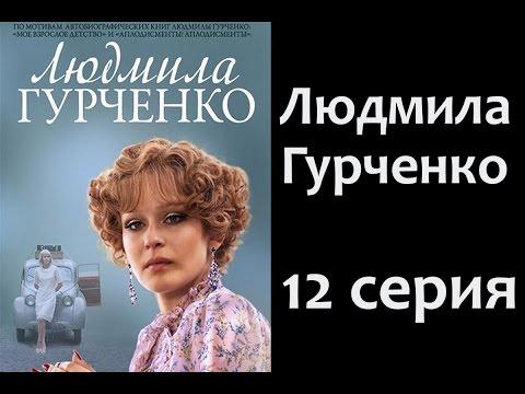 Людмила гурченко 12