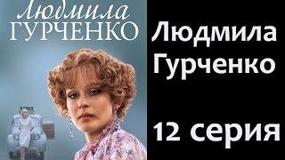 Людмила гурченко 12 серия сериал 2015
