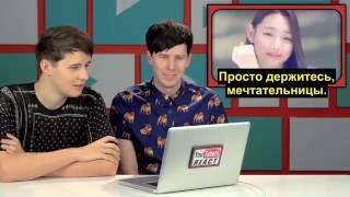 [ЭКСТРА] Ютьюберы реагируют на К-поп №5 - Fine Brothers (рус.суб)