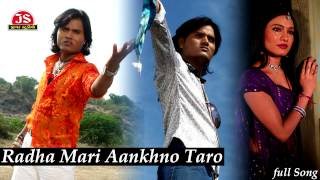 Radha Mari Aankh No Taro   Jagdish Thakor   Gujarati Sad Song   Audio