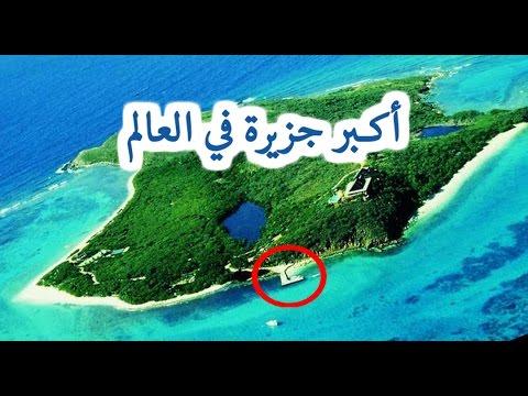اكبر جزيرة في العالم Youtube