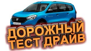 Дорожный тест драйв Dacia Lodgy ночной | Test drive Dacia Lodgy Night
