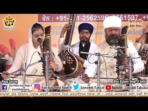 26th AGSS 2017: Raag Sarang Bhai Baljit Singh Ji Delhi