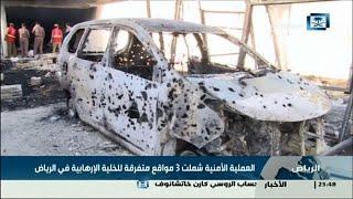 السعودية تعلن تفكيك خلية تابعة لداعش في الرياض