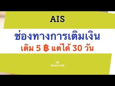 Ep.1 AIS เติมแค่ 5฿ รับเพิ่ม+30วัน