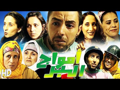 Film  Amwaj Lbarr VHS الفيلم المغربي أمواج البر motarjam